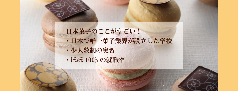 日本菓子のここがすごい