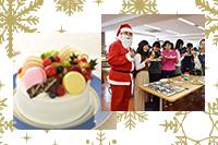 【高校2年生対象】 クリスマスオープンキャンパス ~ケーキ作り&パーティー~