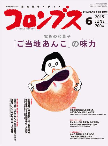 月刊「コロンブス」6月号に和菓子担当 福本教師のインタビュー記事が掲載されます!