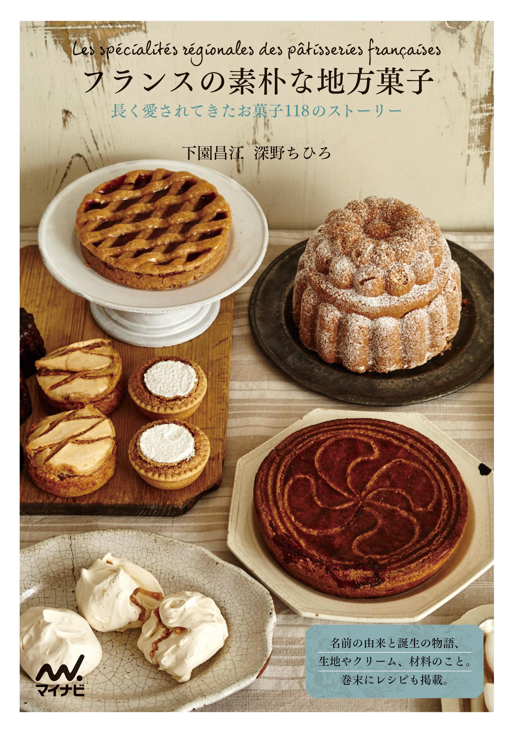 本校製菓技術学科38期卒業生の下園昌江さんが本を出版しました!