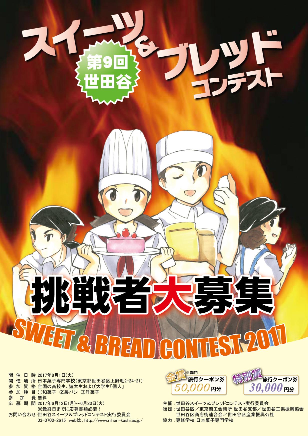 第9回世田谷スイーツ&ブレッドコンテスト!