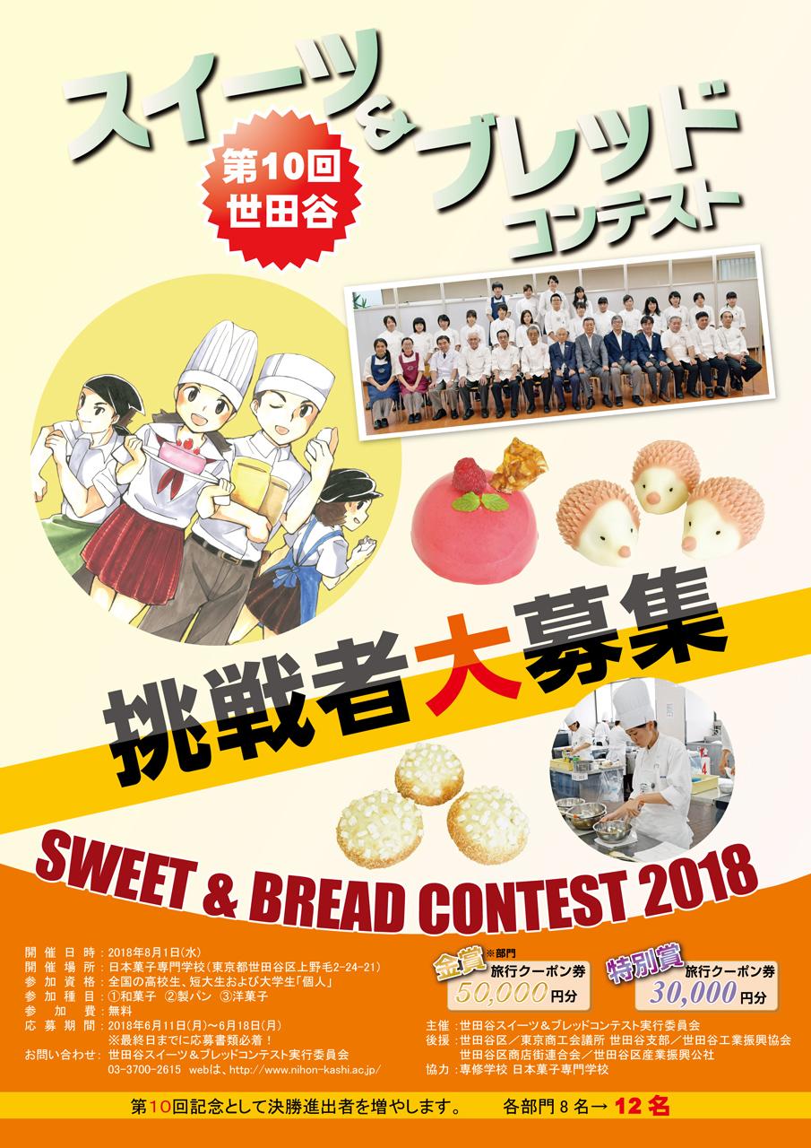 第10回世田谷スイーツ&ブレッドコンテスト決勝進出者発表!和菓子・製パンは応募期間延長!