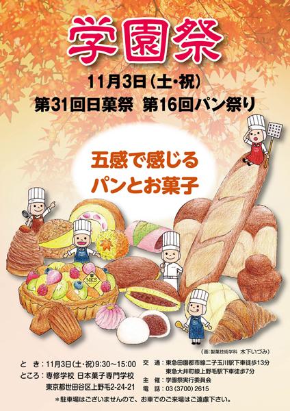 2018年学園祭(第31回日菓祭・第16回パン祭り)