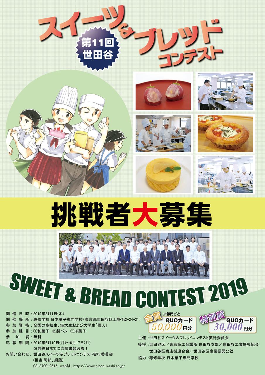 第11回世田谷スイーツ&ブレッドコンテスト 決勝進出者発表!