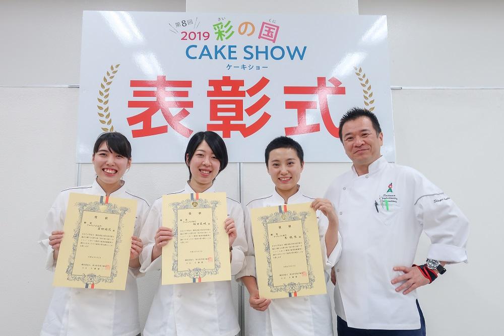 「第8回 2019彩の国ケーキショー」ハイテクニカル科の修了生1名と在校生3名が各賞受賞!!